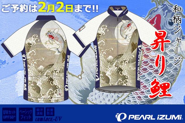 パールイズミ 【S621-B】 プリントジャージ 5.昇り鯉