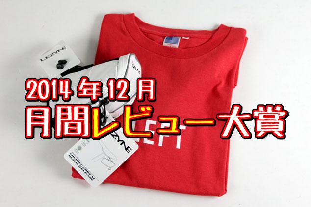 レビュー クチコミ大賞