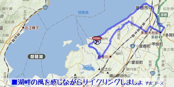 ワールドサイクルベックオンカップ 琵琶湖サイクリング