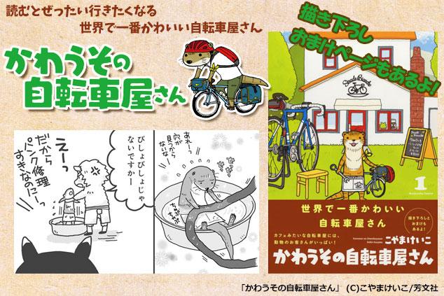 かわうその自転車屋さん コミックス