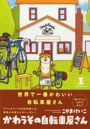 かわうその自転車屋さん かわうそ店長