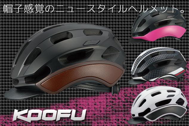 OGK カブト KOOFUヘルメット