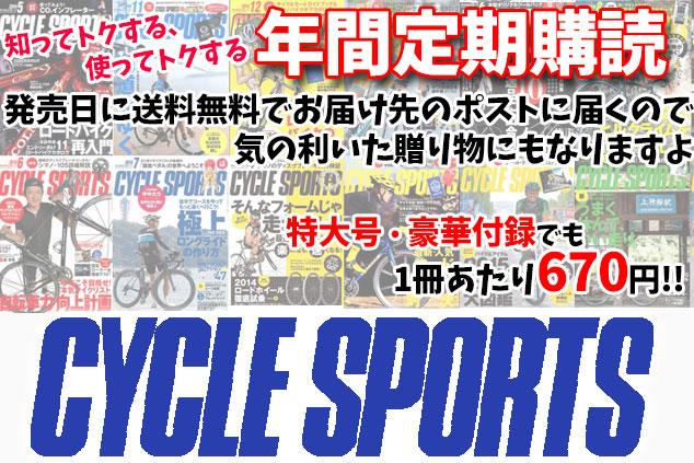 サイクルスポーツ 一年間定期購読