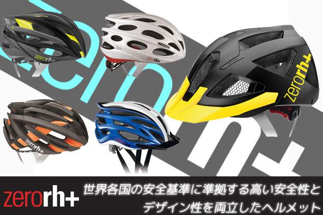 zeroth+ ヘルメット