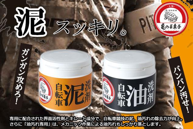 亀の子束子 油汚れ専用 自転車ウェア粉末洗剤 500g