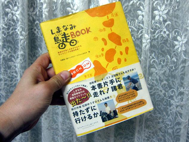 しまなみ島走BOOK