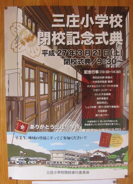 shimanami018