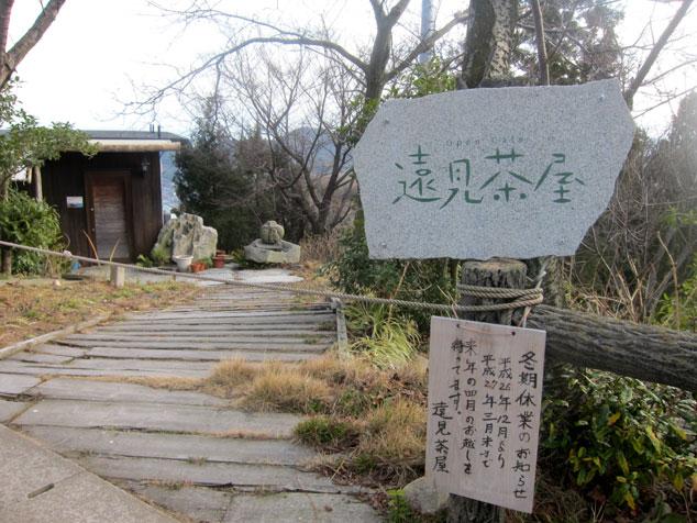 しまなみ海道 大島 カレイ展望台 遠見茶屋