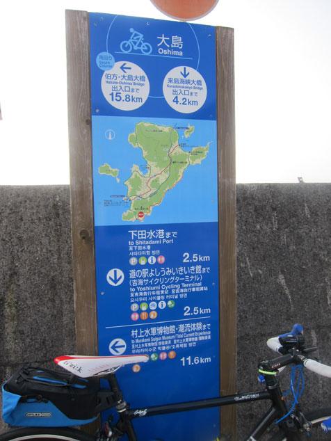 しまなみ海道 大島一周