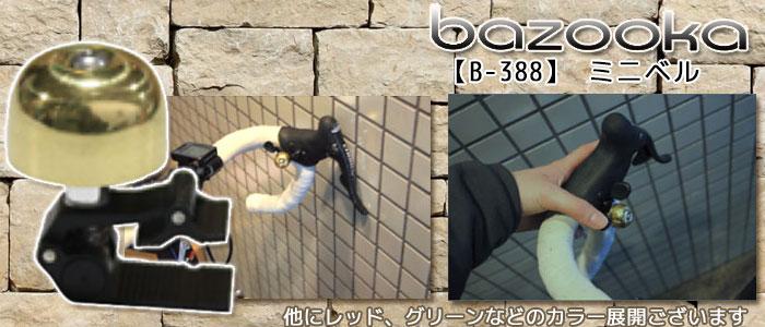 バズーカ 【B-388】 ミニベル