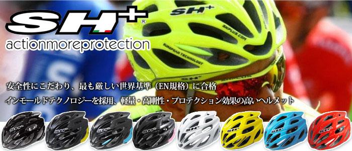 SH+ ヘルメット