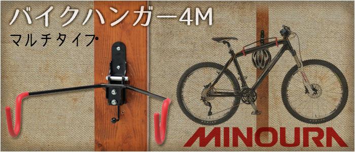 ミノウラ バイクハンガー4M