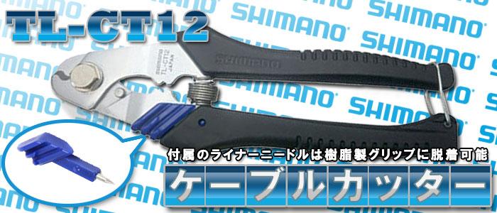 シマノ TL-CT12 ケーブルカッター