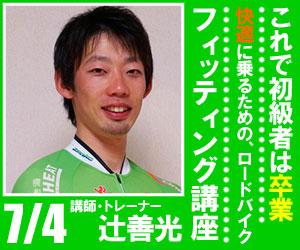 tsuji2015