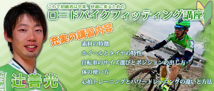 ロードバイクフィッティング講座
