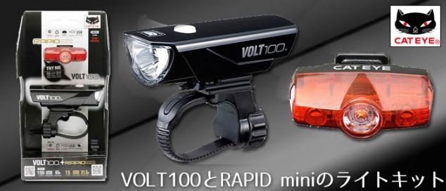 キャットアイ ライトキット ボルト100(HL-EL150RC)/ラピッドミニ(TL-LD635)