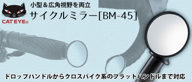 キャットアイ サイクルミラー【BM-45】