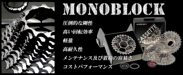 エドコ モノブロック カセットスプロケット