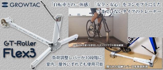 GT-Roller Flex3