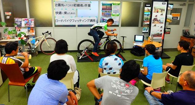 辻善光の「これで初級者は卒業、快適に乗るためのロードバイクフィッティング講座」