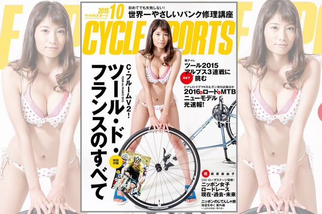サイクルスポーツ クーポン
