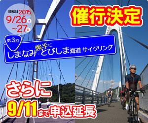 2015勝手にしまなみ・とびしま海道サイクリング