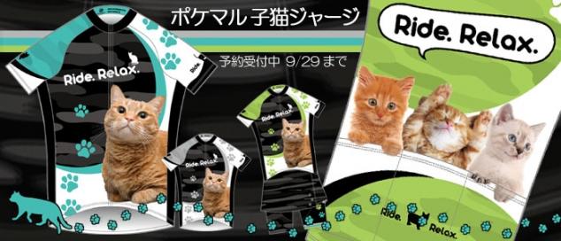 ポケマル 子猫ジャージ