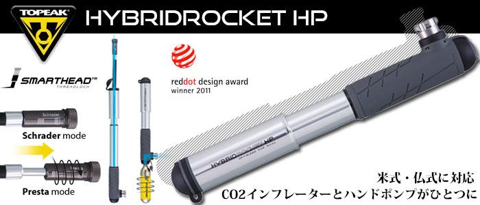 トピーク ハイブリッドロケット HP ポンプ