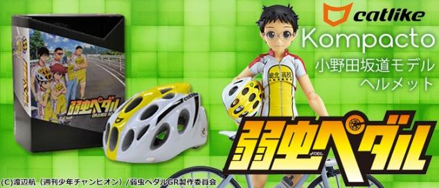 カットライク Kompacto (コンパクト)小野田坂道モデルヘルメット