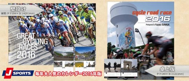 Jスポーツ Cycle Road Race 2016カレンダー