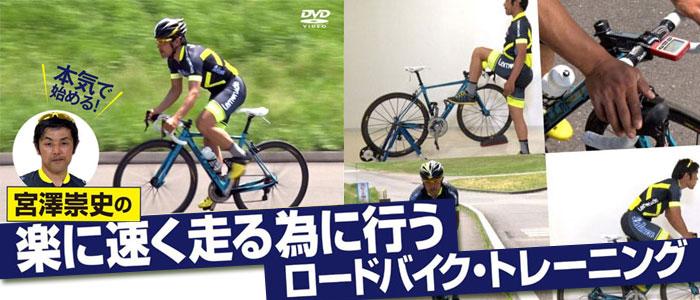 本気で始める 宮澤崇史の楽に速く走るために行うロードバイクトレーニング DVD