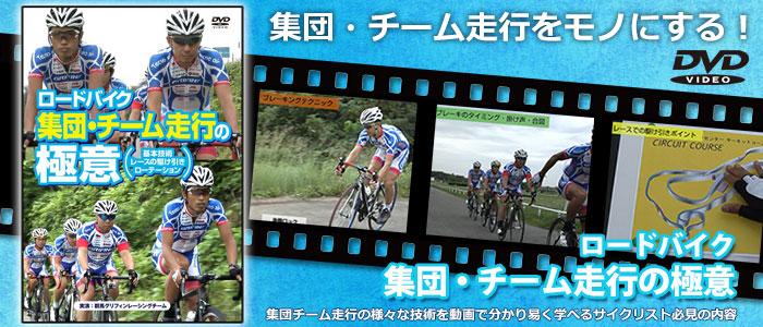 ロードバイク 集団・チーム走行の極意 DVD