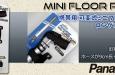 パナレーサー 携帯用 可変式ミニフロアポンプ ロングホース仕様