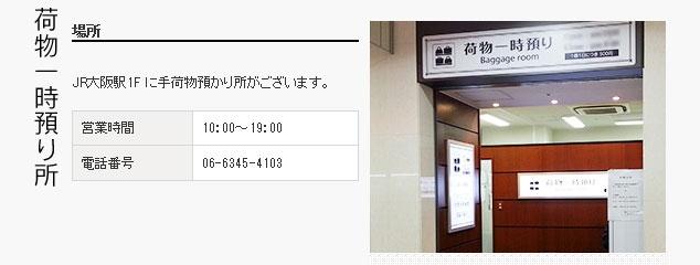 大阪駅 コインロッカー 輪行 自転車