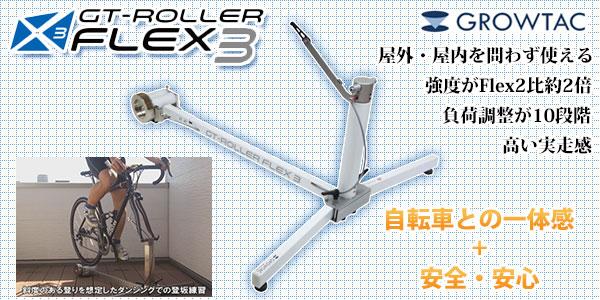 グロータック GT-Roller Flex3