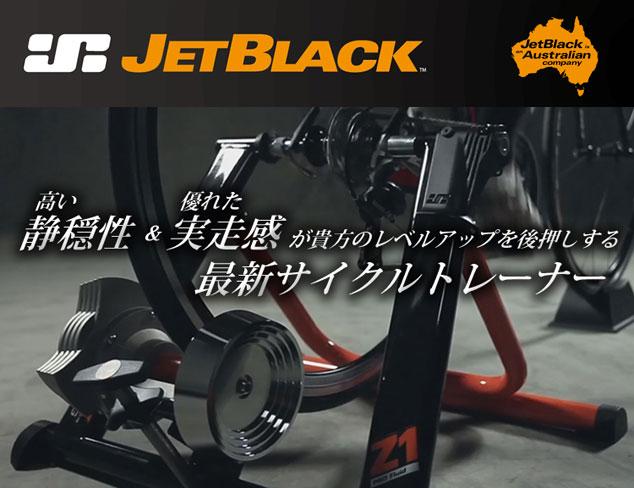 ジェットブラック