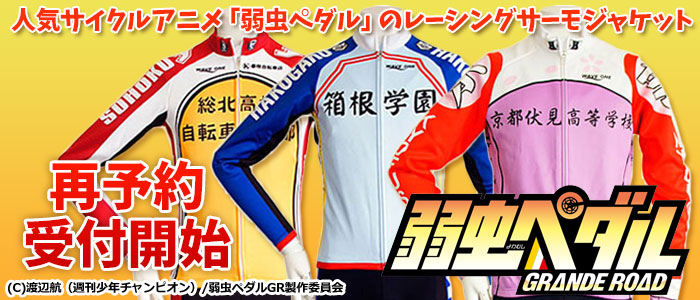Jスポーツ 弱虫ペダル レーシングサーモジャケット