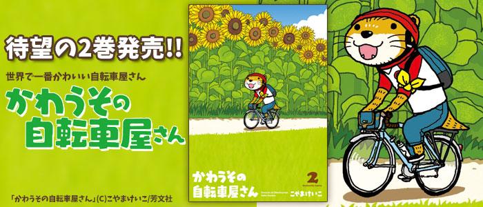 芳文社 かわうその自転車屋さん 2