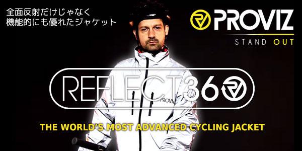 プロビズ REFLECT360 全面リフレクタージャケット メンズ