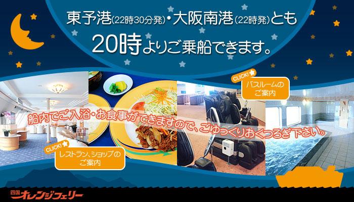 大阪からしまなみ海道往復するなら、輪行してオレンジフェリーが断然便利。