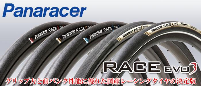 パナレーサー RACE EVO3