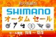 シマノ セール 特価