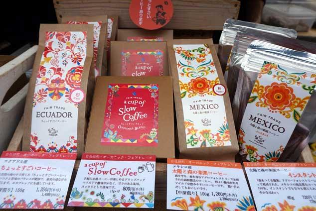 秋ヶ瀬バイクロア SLOW COFFEE