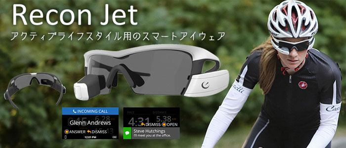 Recon Jet GPS カメラ ブルートゥース 対応 スマートアイウェア