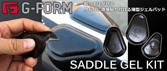 G-FORM サドル用ジェルパッド