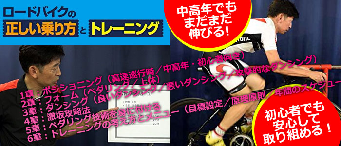 ロードバイクの正しい乗り方とトレーニング DVD