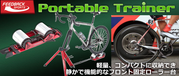 フィードバック Portable Bike Trainer