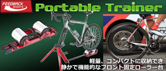 フィードバック Portable Bike Trainer