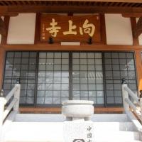 名前がいいですね。向上寺。