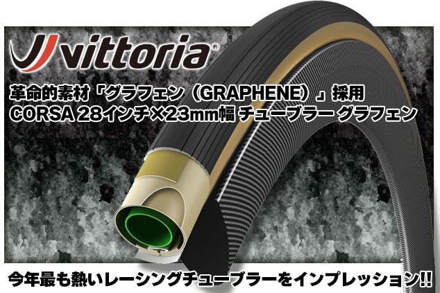 ビットリア CORSA 28インチ×23mm幅 チューブラー グラフェン